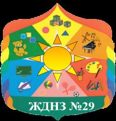 ДНЗ №29